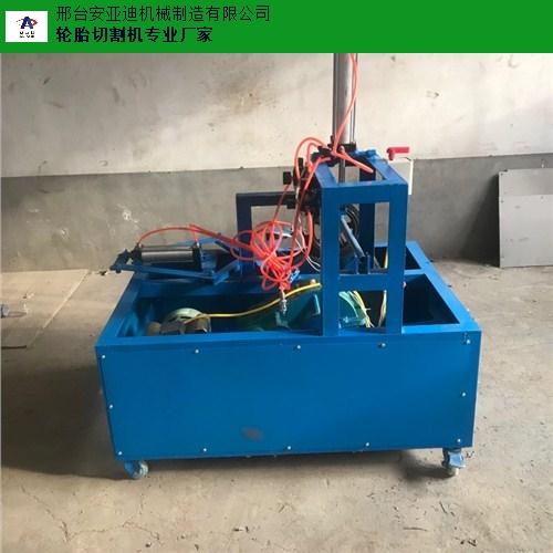 黑龙江小型轮胎切割机推荐,轮胎切割机