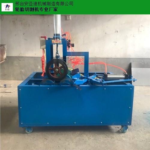 青海双面轮胎切割机价格 邢台安亚迪机械制造供应