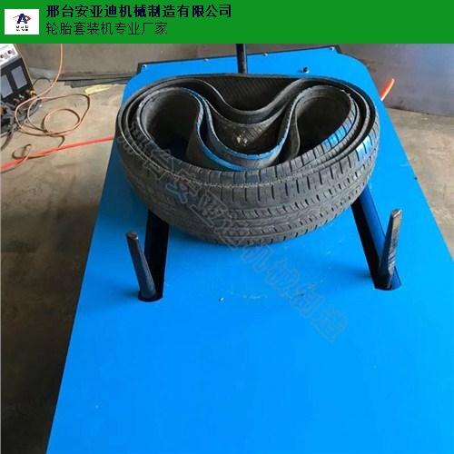 河北大型废旧轮胎套装机厂家报价 邢台安亚迪机械制造供应