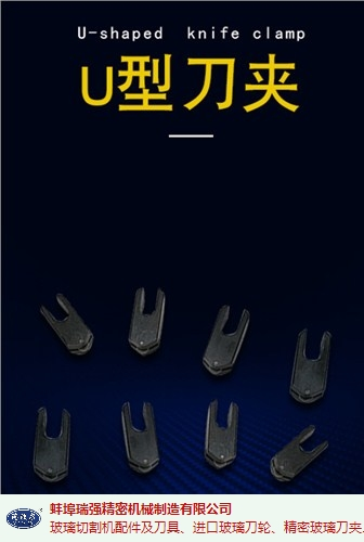 南京进口钨钢轴刀架加工制造 推荐咨询 蚌埠瑞强精密机械制造供应