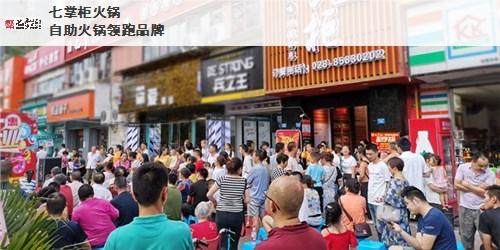广元加盟火锅生鲜超市一站式扶持 客户至上「成都香乐汇餐饮管理供应」