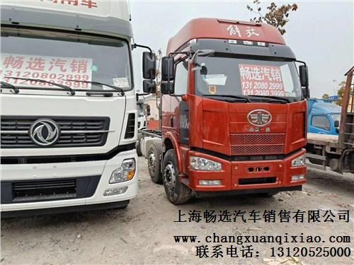 货车销售 货车销售报价 上海货车销售厂家 畅选供