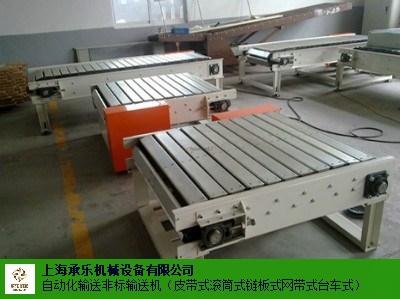 虹口区板链输送机生产线输送带传送带 来电咨询 上海承乐机械设备供应