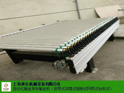 江蘇優質滾筒輸送機傳送帶輸送帶制造廠家 抱誠守真 上海承樂機械設備供應