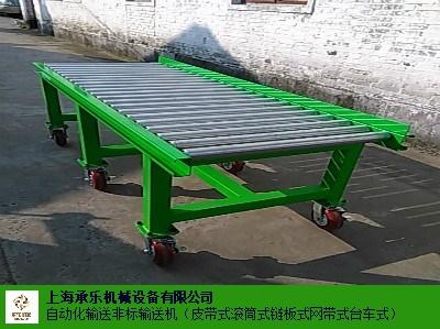 上海槽型滚筒输送机械 有口皆碑 上海承乐机械设备供应