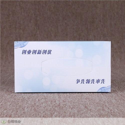 绍兴原装定做抽纸价格合理 诚信为本「上海存楷纸业供应」