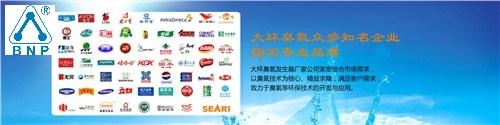 抚州海洋馆水处理臭氧技术「广州市大环臭氧设备供应」