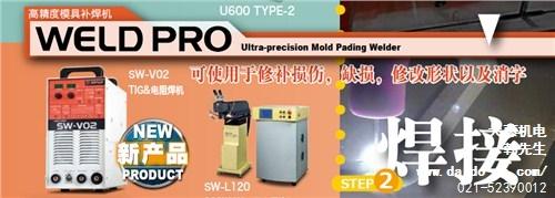 高精度模具补焊机 SW-V02模具补修主力新产品上市!
