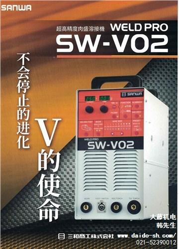 SW-V02补焊机