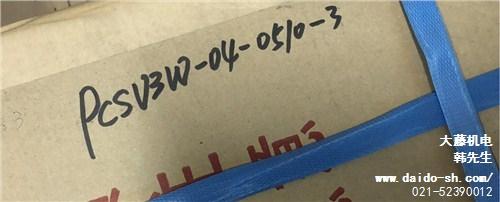 大藤机电PCSV3W-04-0510-3现货