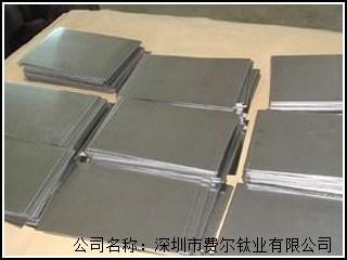 供应深圳钼板厂家批发 费尔供
