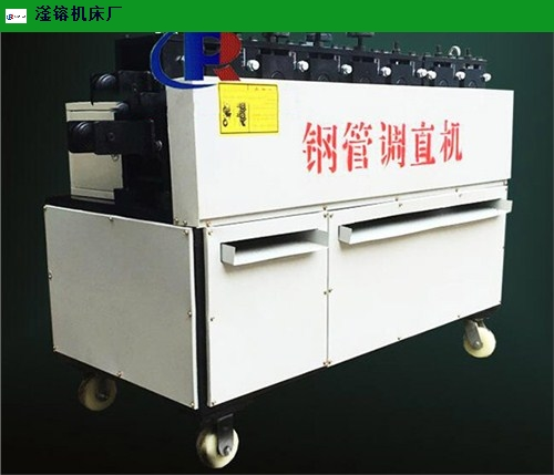 福建新型全自动钢管调直机哪家强 任县滏镕机床供应