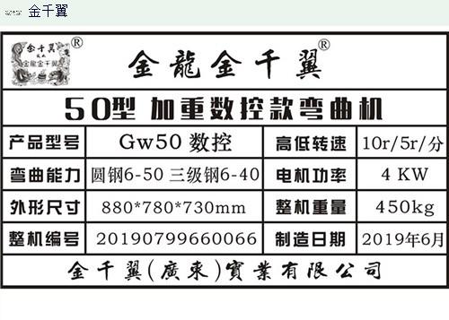 广州钢筋折弯机量大从优