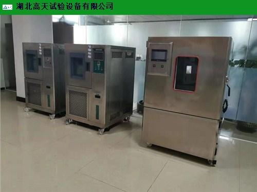 江苏标准型号温湿度振动试验箱设备厂 欢迎来电 高天供