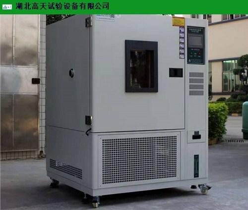 四川小型恒温恒湿试验箱生产厂家 欢迎来电 高天供