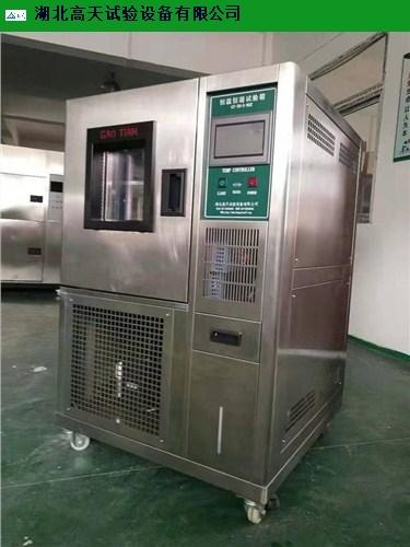 河南高低温试验箱哪家好 来电咨询 高天供