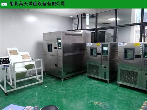 安徽定制型环境温湿度试验箱公司 欢迎咨询 高天供