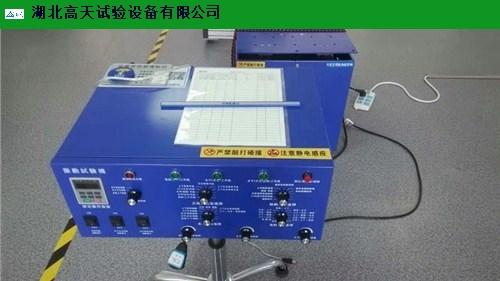 四川振动试验台生产厂家 来电咨询 高天供
