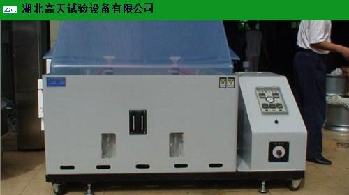 湖北小型耐腐蚀测试箱厂家直销 来电咨询 高天供
