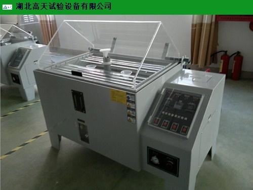 江西小型高低温测试箱哪家好 来电咨询 高天供