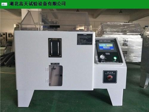 四川标准型号高低温测试箱生产厂家 欢迎咨询 高天供
