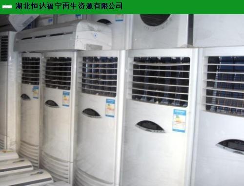 东西湖空调回收费用,空调回收