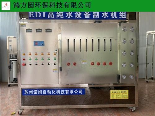 山东供应EDI超纯水设备优质厂家 客户至上 山东鸿方圆环保科技供应