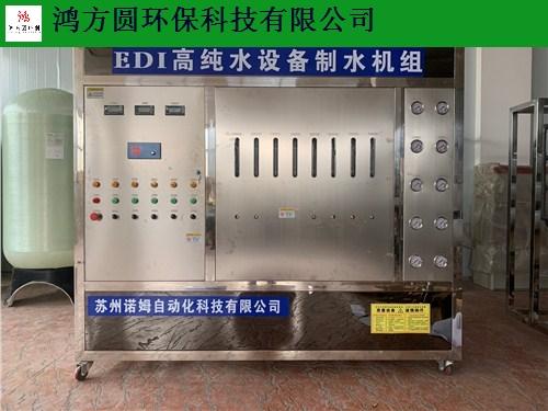 北京维修EDI超纯水设备哪里好 贴心服务 山东鸿方圆环保科技供应
