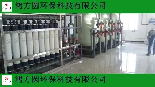 天津品牌超滤设备特点 推荐咨询 山东鸿方圆环保科技供应