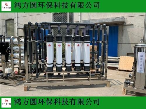 威海市安装超滤设备供应价 铸造辉煌 山东鸿方圆环保科技供应
