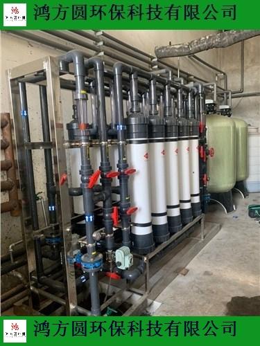 东营市维修超滤设备订购 欢迎来电 山东鸿方圆环保科技供应