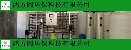 济宁市专业净化水工程使用事项 欢迎来电 山东鸿方圆环保科技供应
