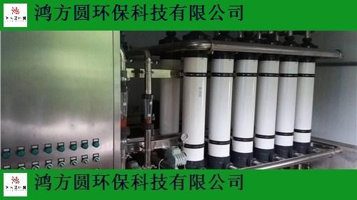 枣庄市优质超滤设备保养 推荐咨询 山东鸿方圆环保科技供应