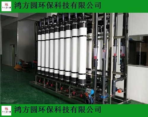 枣庄市供应超滤设备直销 值得信赖 山东鸿方圆环保科技供应