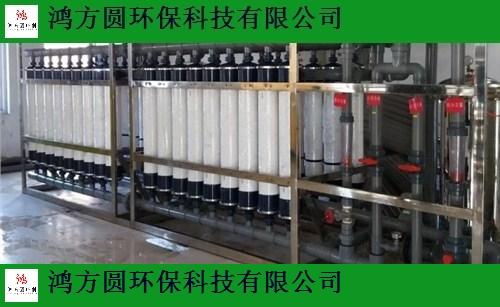 烟台市附近超滤设备价格 创造辉煌 山东鸿方圆环保科技供应