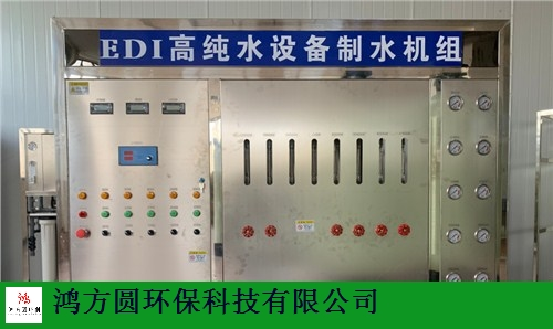 济南市供应纯水设备销量好 创造辉煌 山东鸿方圆环保科技供应