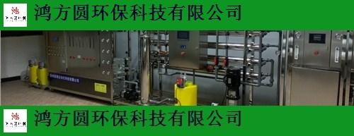 北京纯水设备哪家好 来电咨询 山东鸿方圆环保科技供应