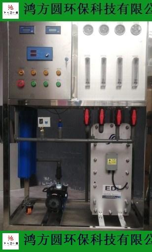 山东环保EDI超纯水设备销量好 推荐咨询 山东鸿方圆环保科技供应