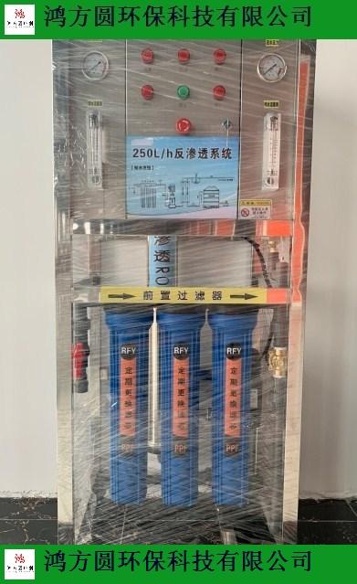 天津专业商用反渗透设备 服务为先 山东鸿方圆环保科技供应