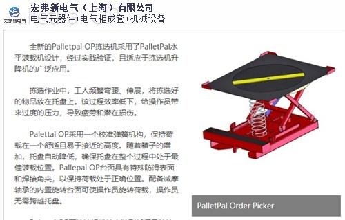 青岛正轨索斯沃斯供给商 办事至上「上海宏弗新电气供给」
