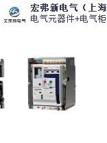 北京高品质AEG断路器供应商 服务为先「上海宏弗新电气供应」