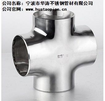宁波市华涛不锈钢管材有限公司