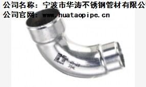 宁波不锈钢薄壁式弯头-生产厂家-款式型号-华涛供