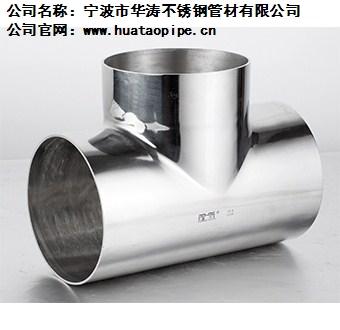 宁波大口径对焊三通-哪家好-多少钱一个-华涛供