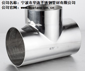 宁波不锈钢承插焊内丝三通-哪家好-多少钱一个-华涛供
