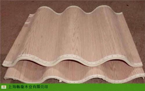 哈尔滨销售弯曲板厂家直供 来电咨询「上海畅璇木业供应」