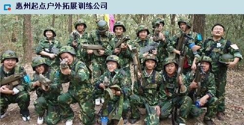 汕头户外拓展训练哪家好 惠州市起点企业管理咨询供应