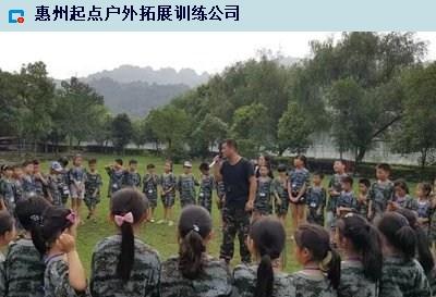 湛江拓展训练培训机构童军夏令营哪家强 惠州市起点企业管理咨询供应
