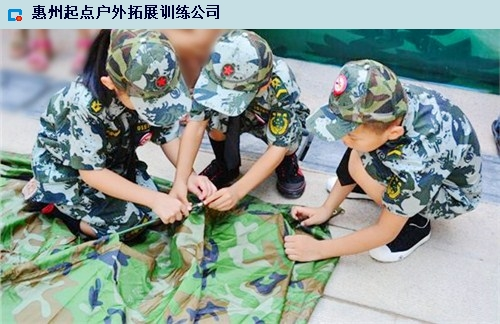 江门童军夏令营童军夏令营哪家好 惠州市起点企业管理咨询供应