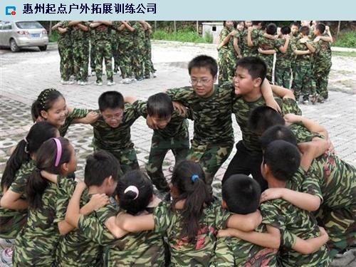 河源户外拓展训练童军夏令营培训机构 惠州市起点企业管理咨询供应